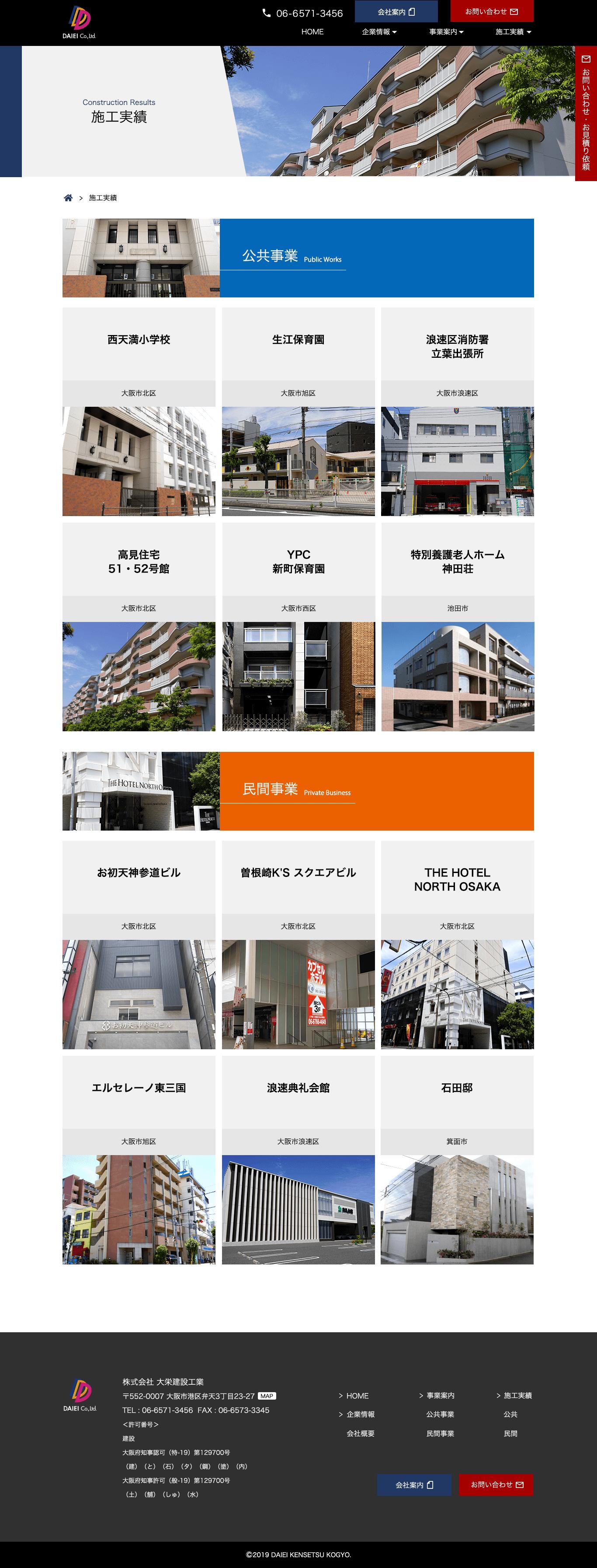 株式会社大栄建設様ホームページ
