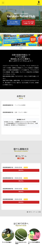 ホームページ制作例:ケルビトフットサルクラブ、トップページ
