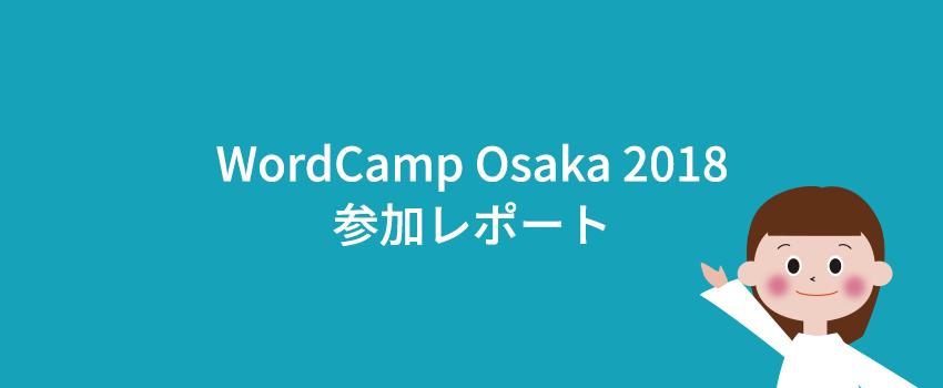 WordCamp Osaka 2018 参加レポート