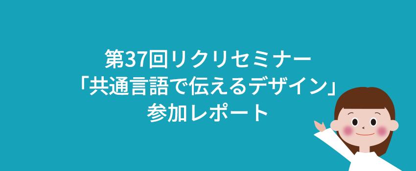 第37回リクリセミナー「共通言語で伝えるデザイン」参加レポート