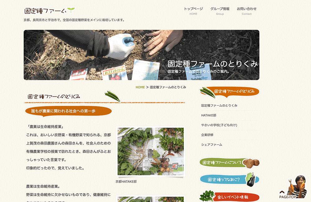 固定種ファームホームページ
