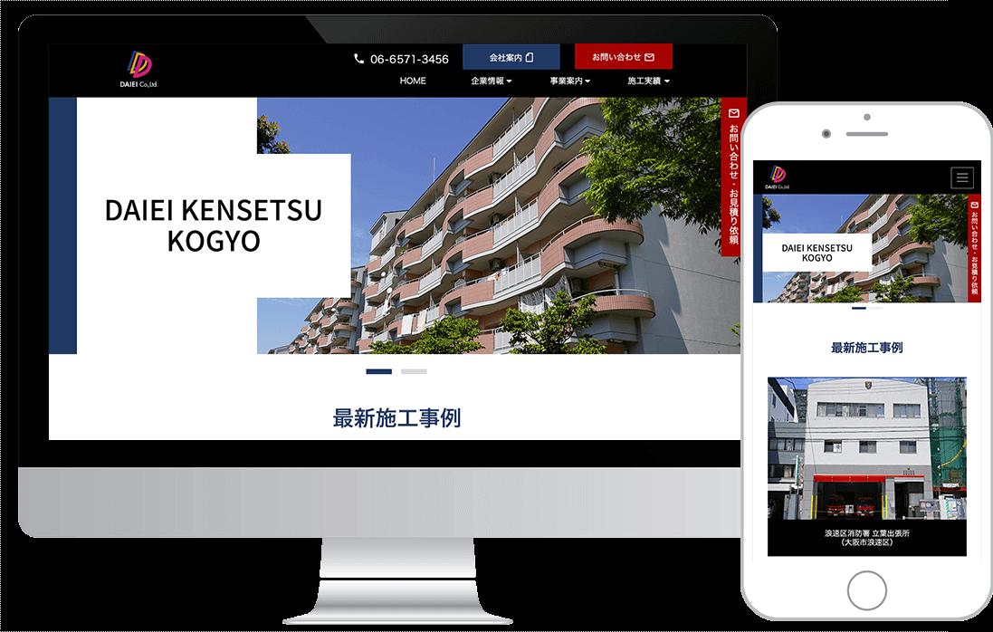 ホームページ制作事例、株式会社大栄建設