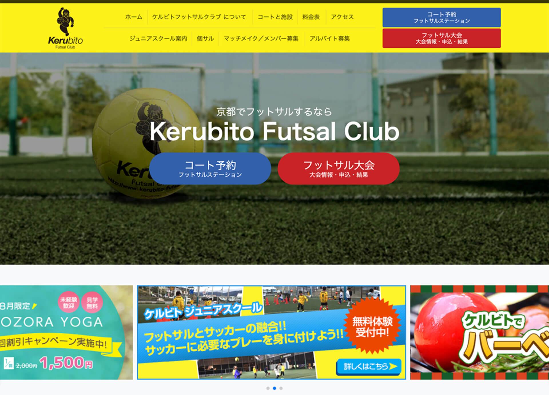 ホームページ制作例:ケルビトフットサルクラブ