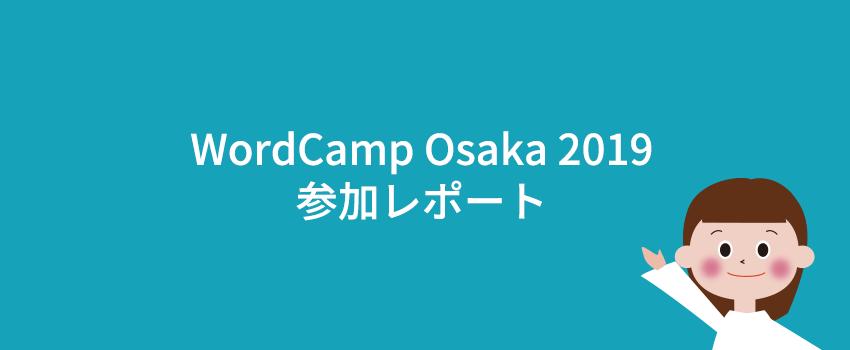 WordCamp Osaka 2019 参加レポート